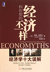 Economyths Chinese Edition
