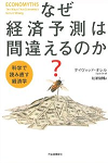 Economyths Japanese Edition