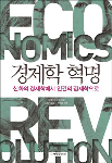 Economyths Korean Edition