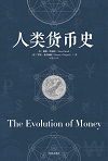 Evolution of Money Chinese edition