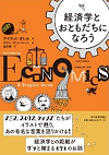 Introducing Economics Japan edition