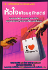 Introducing Economics Thailand edition